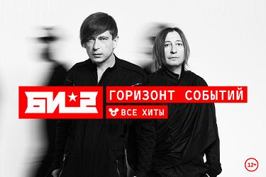 Сколько стоит билеты на концерт би 2 цены билетов на концерт стаса михайлова в петербурге