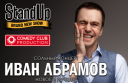 Stand Up Show Иван Абрамов