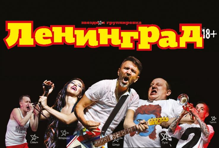 Купить билеты на концерт группы ленинград краснодар стоимость билета в кино красноярск
