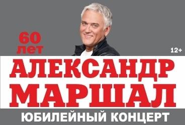 Александр маршал билеты на концерт афиша театры кмв